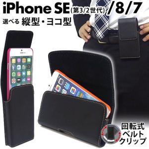 iPhone8 / iPhone7 選べる2タイプ 回転式ベルトクリップ付カバー ケース ホルダー ASDEC アスデック SH-IP10PH SH-IP10PV|mobilefilm