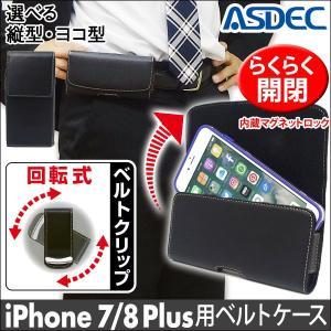 iPhone 7 Plus / iPhone 8 Plus 選べる2タイプ 回転式ベルトクリップ付カバー ケース ホルダー アスデック SH-IP11PH SH-IP11PH|mobilefilm