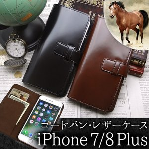 iPhone 8 Plus / iPhone 7 Plus コードバン 馬本革 手帳型 レザーケース 本革 ASDEC アスデック SH-IP11C|mobilefilm