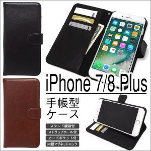 iPhone 7 Plus / iPhone 8 Plus 選べる2色 手帳型 ケース カバー ケース ホルダー ブックスタイル スタンド機能 ASDEC アスデック SH-IP11HBK SH-IP11HBR|mobilefilm