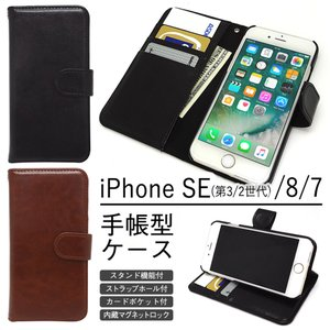 iPhone8 / iPhone7 選べる2カラー 手帳型 レザーケース カバー ケース ホルダー ブックスタイル スタンド機能 ASDEC アスデック SH-IP12HBK SH-IP12HBR|mobilefilm