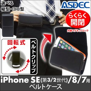 iPhone8 / iPhone7 選べる2タイプ 回転式ベルトクリップ付カバー ケース ホルダー ASDEC アスデック SH-IP12PH SH-IP12PV|mobilefilm