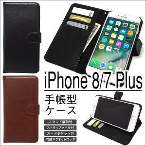 iPhone 8 Plus / iPhone 7 Plus 選べる2色 手帳型 ケース カバー ケース ホルダー ブックスタイル スタンド機能 アスデック SH-IP13HBK SH-IP13HBR|mobilefilm