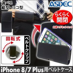 iPhone 8 Plus / iPhone 7 Plus 選べる2タイプ ベルトクリップ付 カバー ケース ホルダー アスデック SH-IP13PH SH-IP13PV|mobilefilm