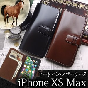 iPhone XS Max コードバン 手帳型 レザーケース 本革 ASDEC アスデック SH-IP17CBK SH-IP17CBR|mobilefilm