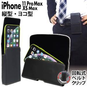 iPhone XS Max 選べる2タイプ 回転式ベルトクリップ付カバー ケース ホルダー ASDEC アスデック SH-IP17PH SH-IP17PV|mobilefilm