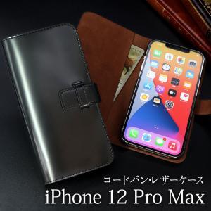 iPhone 12 Pro Max コードバン 手帳型 レザーケース 本革 ASDEC アスデック SH-IP20CBK SH-IP20CBR|mobilefilm