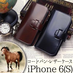 iPhone6 / iPhone6s コードバン 馬本革 レザーケース 本革 ASDEC アスデック SH-IP6C|mobilefilm