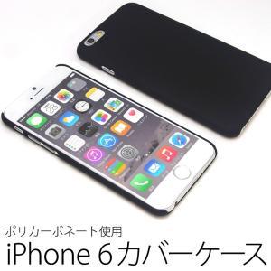 ゆうパケット送料無料 iPhone6 / iPhone6s ポリカーボネート iPhoneケース カバー ケース・ハードカバー ASDEC アスデック SH-IP6PC|mobilefilm