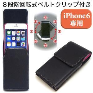iPhone6 / iPhone6s 縦型 カバー ケース ホルダー ASDEC アスデック SH-IP6PV|mobilefilm