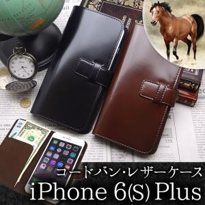 iPhone 6 Plus / iPhone 6s Plus コードバン 馬本革 レザーケース 本革 ASDEC アスデック SH-IP7C|mobilefilm