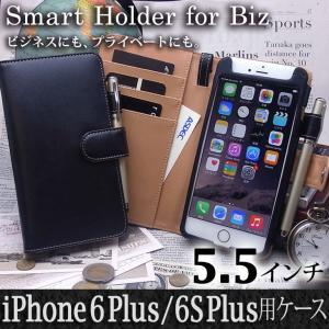 iPhone 6 Plus / iPhone 6s Plus カバー ケース ホルダー ブックスタイル カバー ケース ホルダー ASDEC アスデック SH-IP7HBK|mobilefilm