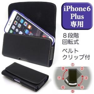 iPhone 6 Plus / iPhone 6s Plus ヨコ型 カバー ケース ホルダー ASDEC アスデック SH-IP7PH|mobilefilm