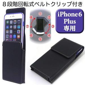 iPhone 6 Plus / iPhone 6s Plus 縦型 カバー ケース ホルダー ASDEC アスデック SH-IP7PV|mobilefilm