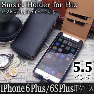 iPhone 6 Plus / 6s Plus カバー ケース ホルダー iPhoneケース フリップトップスタイル フリップ for Biz (ビジネス SH-IP7VBK|mobilefilm