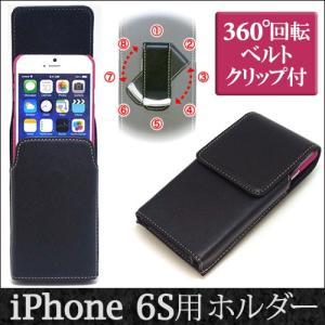 iPhone6S / iPhone6 縦型 カバー ケース ホルダー ベルトクリップ付 ASDEC アスデック SH-IP8PV|mobilefilm