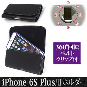 iPhone 6S Plus / iPhone 6 Plus ヨコ型 カバー ケース ホルダー ASDEC アスデック SH-IP9PH|mobilefilm