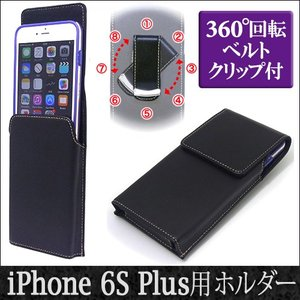iPhone 6S Plus / iPhone 6 Plus 縦型 カバー ケース ホルダー ASDEC アスデック SH-IP9PV|mobilefilm