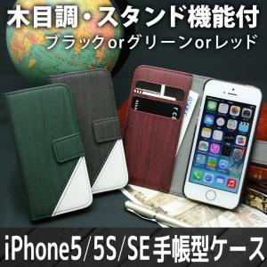 iPhone SE / iPhone 5s / iPhone 5 手帳型 カバーケース ブックスタイル ( 木目調 ブラック or グリーン or レッド ) ASDEC アスデック SH-IPC01|mobilefilm