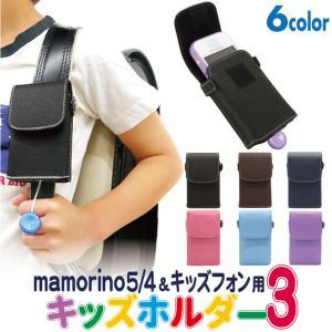 選べる全4色 mamorino4 & キッズフォン カバー ランドセル対応 フリーサイズホルダー3 キッズ携帯ケース ASDEC アスデック SH-KM3|mobilefilm