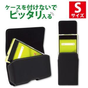 携帯電話 スマートフォン フリーサイズホルダー Sサイズ ヨコ型 縦型 カバー ケース ベルトケース ASDEC アスデック SH-RC2 mobilefilm