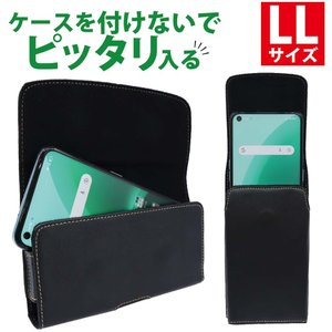 スマートフォン フリーサイズホルダー LLサイズ ヨコ型 縦型 カバー ケース ベルトケース ASDEC アスデック SH-RC5 mobilefilm