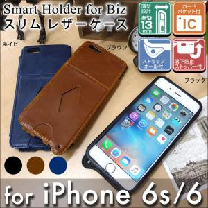 iPhone6s / iPhone6 スリムレザーケース 選べる3色 シンプル薄型 カードポケット付 ASDEC アスデック SH-SL01|mobilefilm