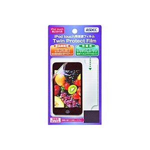 iPod touch 第2世代 (表面・裏面用フィルム各1枚入り) ボディフィルムセット(両面保護フィルムセット)ASDEC アスデック TP-IP07|mobilefilm