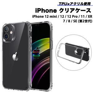 iPhone ケース クリアケース iPhone12 Pro iPhone12 mini iPhone SE 第2世代 iPhone11 iPhoneXR iPhone8 iPhone7 TPU スマホケース ASDEC アスデック TPA-IPN|mobilefilm
