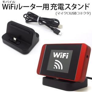 Micro USB版 モバイルWiFiルーター ユニバーサル充電スタンド 充電器 クレードル 卓上ホルダー フリーサイズ ASDEC アスデック UC-30|mobilefilm