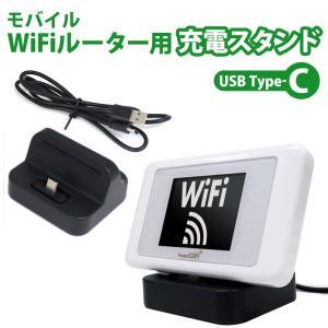 USB Type-C版 モバイルWiFiルーター 充電+通信スタンド 充電器 クレードル 卓上ホルダー フリーサイズ ASDEC アスデック UC-40|mobilefilm