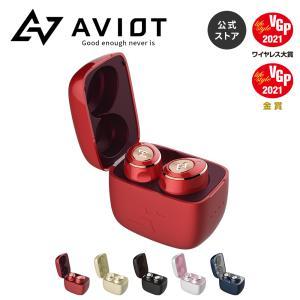 ワイヤレスイヤホン bluetooth イヤホン スマホ iphone android 対応 重低音 aac aptx AVIOT(アビオット) TE-D01m (メーカー1年保証)|mobileselect