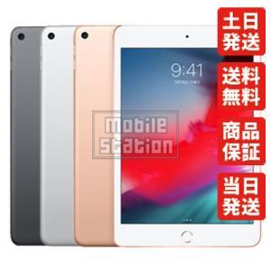 iPad mini5 64GB シルバー  Wi-Fi Cellular docomo 新品・未使用 mobilestation