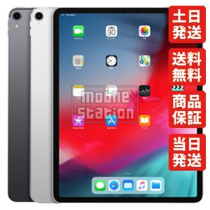 iPad Pro 256GB スペースグレイ 第3世代 2018年 12.9インチ Wi-Fi Cellular docomo 中古 Bランク mobilestation