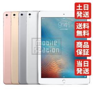 iPad Pro 32GB ゴールド 2016年 9.7インチ Wi-Fi Cellular docomo 中古 Bランク mobilestation
