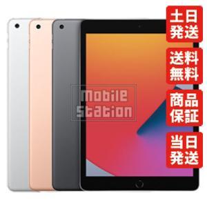 iPad 32GB 2020年秋モデル シルバー Wi-Fi Cellular SoftBank 新品・未使用  白ロム本体|mobilestation