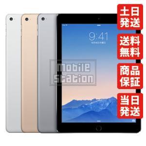 iPad Air2 32GB シルバー Wi-Fi Cellular SoftBank 中古 Cランク   白ロム本体|mobilestation