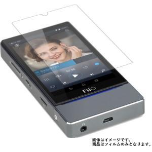 FiiO X7 用 反射防止 ノンフィラータイプ 液晶保護フィルム ポスト投函は送料無料