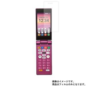 かんたん携帯9 505SH SoftBank 用 安心の5大機能 衝撃吸収 ブルーライトカット 液晶...