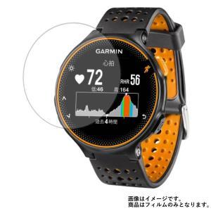 【2枚セット】【高硬度9Hフィルム 】GARMIN ForeAthlete235J 用 液晶保護フィ...