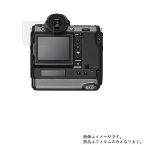 2枚セット FUJIFILM GFX100 用 ブルーライトカット グレータイプ 液晶保護フィルム ...