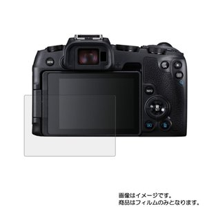 Canon EOS RP 用 ブルーライトカット グレータイプ 液晶保護フィルム ポスト投函は送料無...