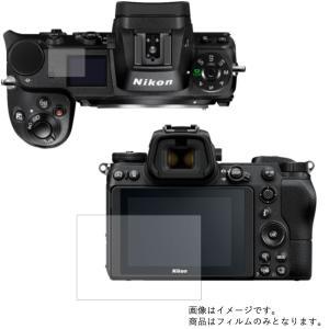 Nikon Z6 用 アンチグレア・ブルーライトカットタイプ 液晶保護フィルム ポスト投函は送料無料