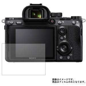 SONY α7 III 用 ブルーライトカット クリアタイプ 液晶保護フィルム ポスト投函は送料無料