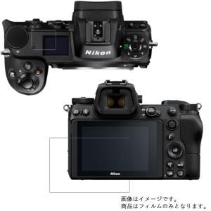 Nikon Z6 用 ブルーライトカット クリアタイプ 液晶保護フィルム ポスト投函は送料無料