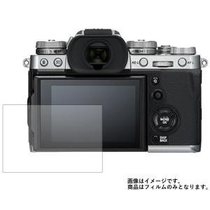 FUJIFILM X-T3 用 ブルーライトカットクリアタイプ液晶保護フィルム ポスト投函は送料無料