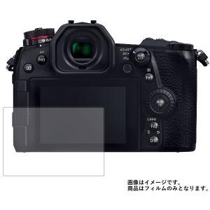 Panasonic LUMIX DC-G9 PRO 用 ガラスライク 高硬度9H 液晶保護フィルム ...