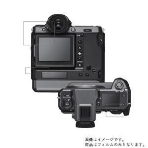 2枚セット FUJIFILM GFX100 用 スムースタッチの衝撃吸収 フッ素加工 光沢 液晶保護...