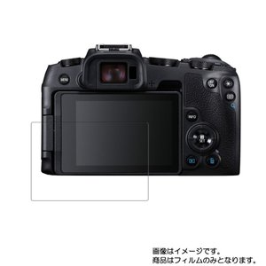 Canon EOS RP 用 スムースタッチの衝撃吸収 フッ素加工 光沢 液晶保護フィルム ポスト投...