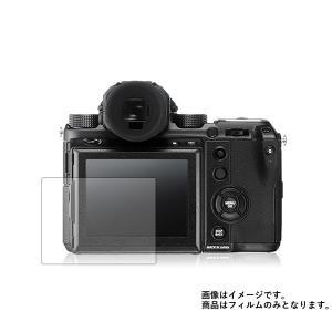 FUJIFILM GFX-50S 用 スムースタッチの衝撃吸収 フッ素加工 光沢 液晶保護フィルム ...